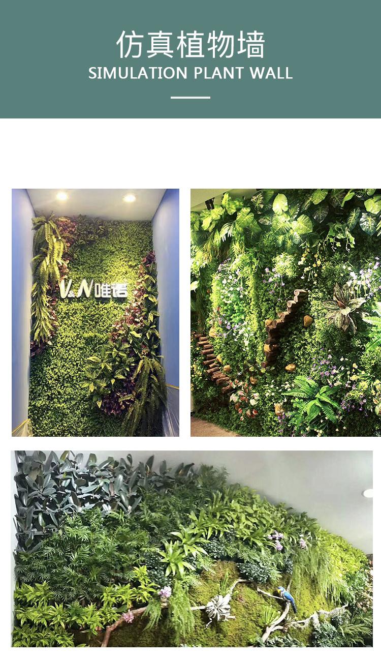 植物墻 頁面5.jpg